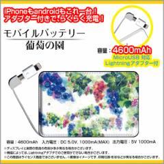 モバイルバッテリー 4600mAh iPhone android 対応 microUSB Lightning アダプター付 F:chocaloデザイン 葡萄の園/送料無料