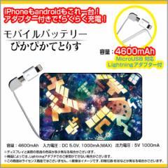 モバイルバッテリー 4600mAh iPhone android 対応 microUSB Lightning アダプター付 F:chocaloデザイン ぴかぴかてとりす/送料無料