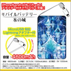 モバイルバッテリー 4600mAh iPhone android 対応 microUSB Lightning アダプター付 F:chocaloデザイン 氷の城/送料無料
