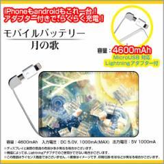 モバイルバッテリー 4600mAh iPhone android 対応 microUSB Lightning アダプター付 F:chocaloデザイン 月の歌/送料無料