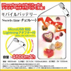 モバイルバッテリー 4600mAh iPhone android 対応 microUSB Lightning アダプター付 F:chocaloデザイン Sweets time チョコレート/送料無