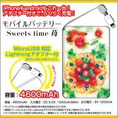 モバイルバッテリー 4600mAh iPhone android 対応 microUSB Lightning アダプター付 F:chocaloデザイン Sweets time 苺/送料無料