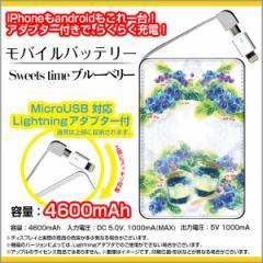 モバイルバッテリー 4600mAh iPhone android 対応 microUSB Lightning アダプター付 F:chocaloデザイン Sweetstimeブルーベリー/送料無料