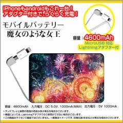 モバイルバッテリー 4600mAh iPhone android 対応 microUSB Lightning アダプター付 F:chocaloデザイン 魔女のような女王/送料無料