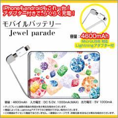 モバイルバッテリー 4600mAh iPhone android 対応 microUSB Lightning アダプター付 F:chocaloデザイン Jewel parade/送料無料