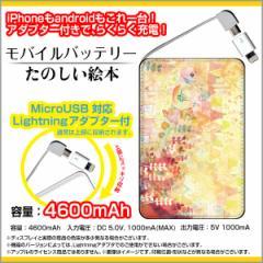 モバイルバッテリー 4600mAh iPhone android 対応 microUSB Lightning アダプター付 F:chocaloデザイン たのしい絵本/送料無料