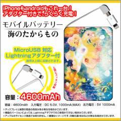 モバイルバッテリー 4600mAh iPhone android 対応 microUSB Lightning アダプター付 F:chocaloデザイン 海のたからもの/送料無料