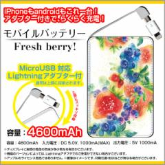 モバイルバッテリー 4600mAh iPhone android 対応 microUSB Lightning アダプター付 F:chocaloデザイン Fresh berry!/送料無料