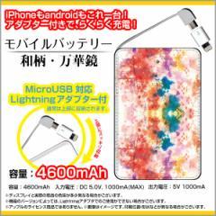 モバイルバッテリー 4600mAh iPhone android 対応 microUSB Lightning アダプター付 F:chocaloデザイン 和柄・万華鏡/送料無料