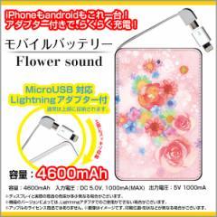 モバイルバッテリー 4600mAh iPhone android 対応 microUSB Lightning アダプター付 F:chocaloデザイン Flower sound/送料無料