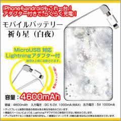 モバイルバッテリー 4600mAh iPhone android 対応 microUSB Lightning アダプター付 F:chocaloデザイン 祈り星(白夜)/送料無料