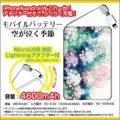モバイルバッテリー 4600mAh iPhone android 対応 microUSB Lightning アダプター付 F:chocaloデザイン 空が泣く季節/送料無料