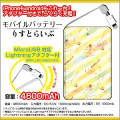 モバイルバッテリー 4600mAh iPhone android 対応 microUSB Lightning アダプター付 F:chocaloデザイン りすとらいぷ/送料無料