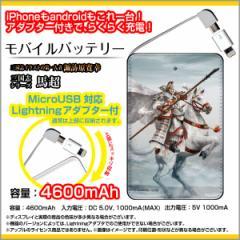 モバイルバッテリー 4600mAh iPhone android 対応 microUSB Lightning アダプター付 三国志 馬超 孟起 諏訪原寛幸/七大陸