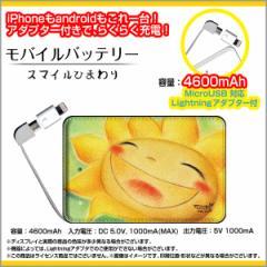 モバイルバッテリー 4600mAh iPhone android 対応 microUSB Lightning アダプター付 やのともこデザイン スマイルひまわり/送料無料