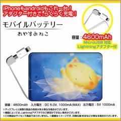 モバイルバッテリー 4600mAh iPhone android 対応 microUSB Lightning アダプター付 やのともこデザイン おやすみねこ/送料無料