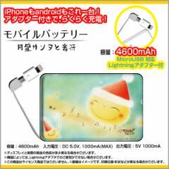 モバイルバッテリー 4600mAh iPhone android 対応 microUSB Lightning アダプター付 やのともこデザイン 月星サンタと音符/送料無料