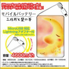 モバイルバッテリー 4600mAh iPhone android 対応 microUSB Lightning アダプター付 やのともこデザイン 三日月と星の夢/送料無料