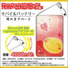 モバイルバッテリー 4600mAh iPhone android 対応 microUSB Lightning アダプター付 やのともこデザイン 月のラブハート/送料無料