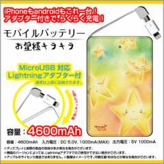 モバイルバッテリー 4600mAh iPhone android 対応 microUSB Lightning アダプター付 やのともこデザイン お星様キラキラ/送料無料