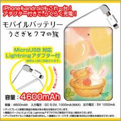 モバイルバッテリー 4600mAh iPhone android 対応 microUSB Lightning アダプター付 やのともこデザイン うさぎとクマの旅/送料無料