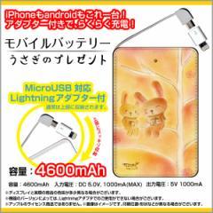 モバイルバッテリー 4600mAh iPhone android 対応 microUSB Lightning アダプター付 やのともこデザイン うさぎのプレゼント/送料無料