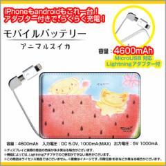 モバイルバッテリー 4600mAh iPhone android 対応 microUSB Lightning アダプター付 やのともこデザイン アニマルスイカ/送料無料