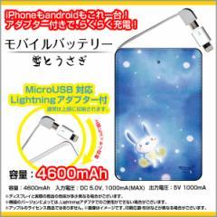 モバイルバッテリー 4600mAh iPhone android 対応 microUSB Lightning アダプター付 やのともこデザイン 雪とうさぎ/送料無料