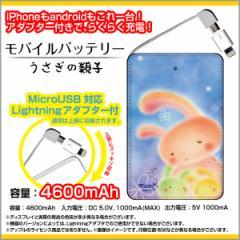 モバイルバッテリー 4600mAh iPhone android 対応 microUSB Lightning アダプター付 やのともこデザイン うさぎの親子/送料無料