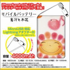 モバイルバッテリー 4600mAh iPhone android 対応 microUSB Lightning アダプター付 やのともこデザイン 音符とお花/送料無料