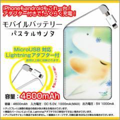 モバイルバッテリー 4600mAh iPhone android 対応 microUSB Lightning アダプター付 やのともこデザイン パステルサンタ/送料無料