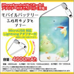 モバイルバッテリー 4600mAh iPhone android 対応 microUSB Lightning アダプター付 やのともこデザイン 三日月サンタとツリー/送料無料