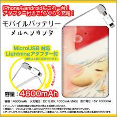 モバイルバッテリー 4600mAh iPhone android 対応 microUSB Lightning アダプター付 やのともこデザイン メルヘンサンタ/送料無料