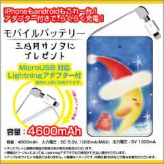モバイルバッテリー 4600mAh iPhone android 対応 microUSB Lightning アダプター付 やのともこデザイン 三日月サンタにプレゼント/送料