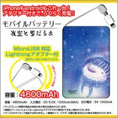 モバイルバッテリー 4600mAh iPhone android 対応 microUSB Lightning アダプター付 やのともこデザイン 夜空と雪だるま/送料無料