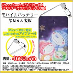 モバイルバッテリー 4600mAh iPhone android 対応 microUSB Lightning アダプター付 やのともこデザイン 雪だるま家族/送料無料