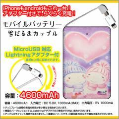 モバイルバッテリー 4600mAh iPhone android 対応 microUSB Lightning アダプター付 やのともこデザイン 雪だるまカップル/送料無料