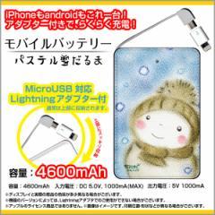 モバイルバッテリー 4600mAh iPhone android 対応 microUSB Lightning アダプター付 やのともこデザイン パステル雪だるま/送料無料