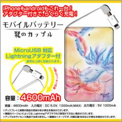 モバイルバッテリー 4600mAh iPhone android 対応 microUSB Lightning アダプター付 やのともこデザイン 龍のカップル/送料無料