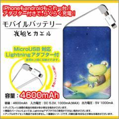 モバイルバッテリー 4600mAh iPhone android 対応 microUSB Lightning アダプター付 やのともこデザイン 夜船とカエル/送料無料