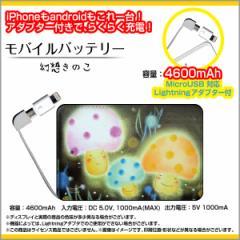 モバイルバッテリー 4600mAh iPhone android 対応 microUSB Lightning アダプター付 やのともこデザイン 幻想きのこ/送料無料