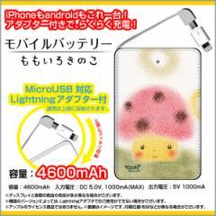 モバイルバッテリー 4600mAh iPhone android 対応 microUSB Lightning アダプター付 やのともこデザイン ももいろきのこ/送料無料