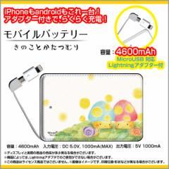 モバイルバッテリー 4600mAh iPhone android 対応 microUSB Lightning アダプター付 やのともこデザイン きのことかたつむり/送料無料