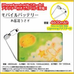 モバイルバッテリー 4600mAh iPhone android 対応 microUSB Lightning アダプター付 やのともこデザイン お昼寝うさぎ/送料無料