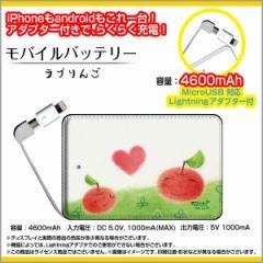 モバイルバッテリー 4600mAh iPhone android 対応 microUSB Lightning アダプター付 やのともこデザイン ラブりんご/送料無料