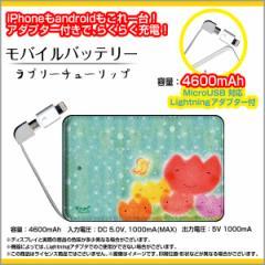 モバイルバッテリー 4600mAh iPhone android 対応 microUSB Lightning アダプター付 やのともこデザイン ラブチューリップ/送料無料