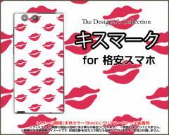 格安スマホ FREETEL HUAWEI ZenFone iPhone 等 ハード スマホ カバー ケースキスマーク カラフル ポップ リップ 口 唇 赤 白
