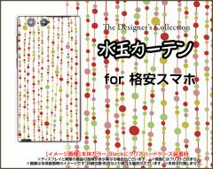 格安スマホ AQUOS Android FREETEL HUAWEI ZenFone ハード スマホ カバー ケース 水玉カーテン(白×赤) 水玉 カーテン レッド