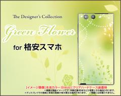格安スマホ AQUOS Android FREETEL HUAWEI ZenFone ハード スマホ カバー ケース Green Flower /送料無料