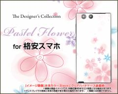 格安スマホ Android FREETEL HUAWEI ZenFone iPhone ハード スマホ カバー ケース Pastel Flower type004 /送料無料